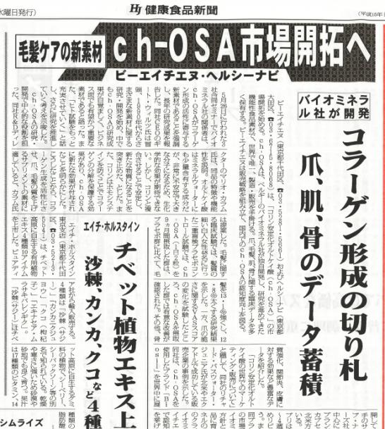 ch-OSA市場開拓へ(健康食品新聞)